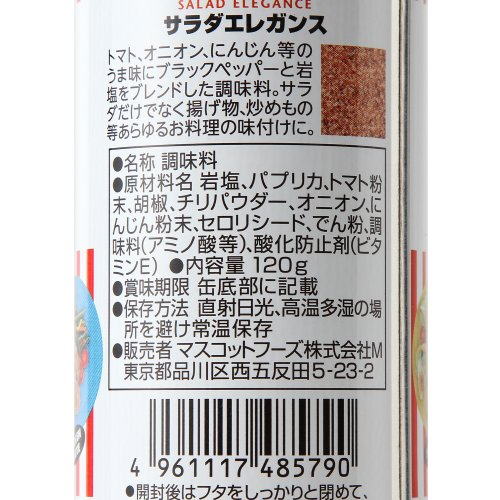 マスコット サラダエレガンス S缶 120g