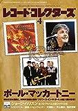 レコード・コレクターズ 2017年 04 月号