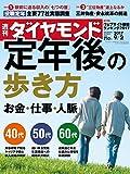 週刊ダイヤモンド 2017年 9/2 号 [雑誌] (定年後の歩き方 お金・仕事・人脈)