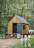 小屋入門2 (自然暮らしの本)