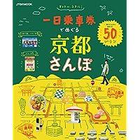 一日乗車券でめぐる京都さんぽ(2019年版) (JTBのムック)