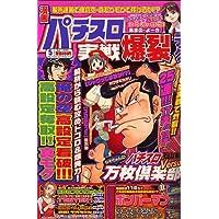 漫画パチスロ実戦爆裂テク 2006年 05月号 [雑誌]