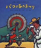 パコのあきまつり―メキシコのケツァルダンス (えほん・こどものまつり)