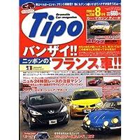 Tipo (ティーポ) 2008年 08月号 [雑誌]