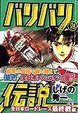 バリバリ伝説 全日本ロードレース最終戦 (プラチナコミックス)