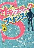 サディスティック・プリンス (上) (魔法のiらんど文庫)