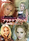 プラチナブロンド / 4時間スペシャル 3 [DVD]