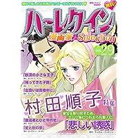 ハーレクイン 漫画家セレクション vol.29 (ハーレクインコミックス)