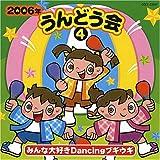2006年うんどう会(4)みんな大好き Dancing ブギウギ