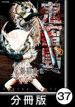 [外薗昌也]の鬼畜島【分冊版】 37 (バンブーコミックス)