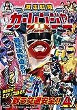激走戦隊カーレンジャー VOL.4[DVD]