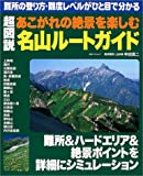 超図説名山ルートガイド―難所&ハードエリア&絶景ポイントを詳細にシミュレーション (立風ベストムック)