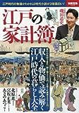 江戸の家計簿 (別冊宝島 2439)