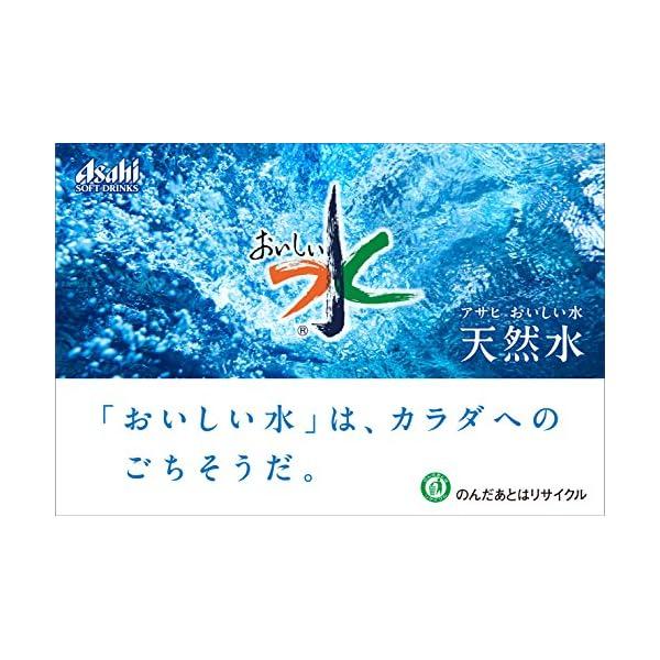 アサヒ おいしい水 富士山の紹介画像13