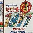 ルパン三世 1977 MUSIC FILE