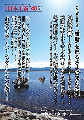 季刊 日本主義 No.40 2017年冬号 明治150年特集〈第5弾〉――「維新」を巡るさまざまな物語