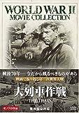大列車作戦〔期間限定出荷〕[DVD]