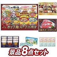 【景品 8点セット】カップ麺・スープ1ヶ月分(ミニサイズ)・選べる逸品グルメ 等 景品セット パネル 目録(KB1087)