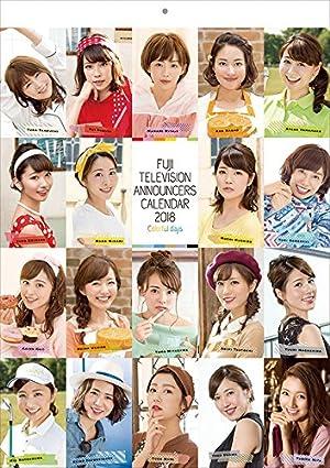 フジテレビ女性アナウンサー カレンダー 【2018年版】 18CL-0227