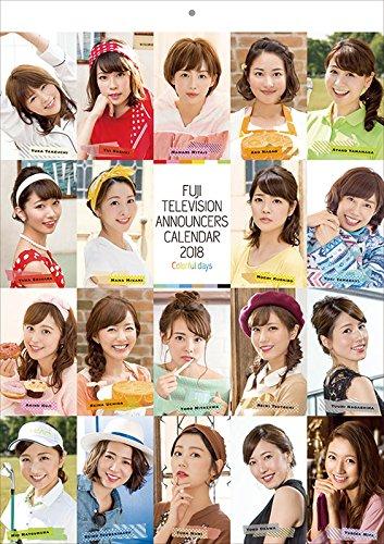 フジテレビ女性アナウンサー 2018年カレンダー