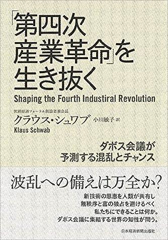 「第四次産業革命」を生き抜く ダボス会議が予測する混乱とチャンス