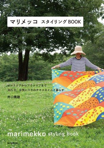 マリメッコ スタイリングBOOK: インテリアからアウトドアまで 365日、お気に入りのテキスタイルと暮らすの詳細を見る