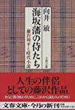 海坂藩の侍たち―藤沢周平と時代小説 (文春文庫)