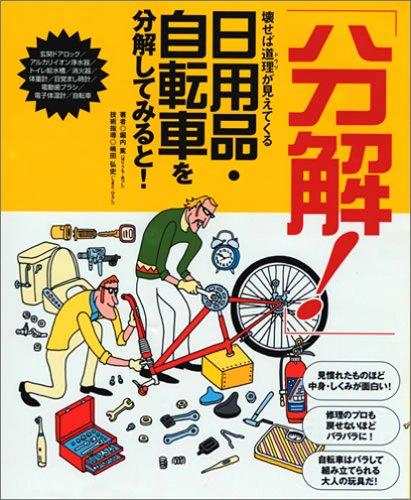 「分解!」 日用品・自転車を分解してみると! (分解!-壊せば道理が見えてくる-)の詳細を見る