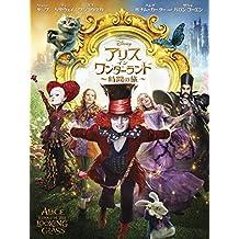 アリス・イン・ワンダーランド/時間の旅(字幕版)