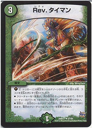 デュエルマスターズ Rev.タイマン / 燃えろドギラゴン!! DMR17 / 革命編 第1章 / シングルカード