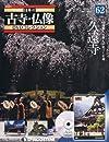 日本の古寺仏像DVDコレクション 62号 (久遠寺) [分冊百科] (DVD付)