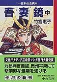 吾妻鏡(中)―マンガ日本の古典〈15〉 (中公文庫)