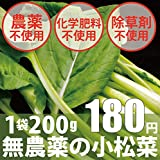 無農薬・無化学肥料の小松菜 1袋200g