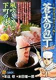 蒼太の包丁Special(21) (マンサンコミックス)