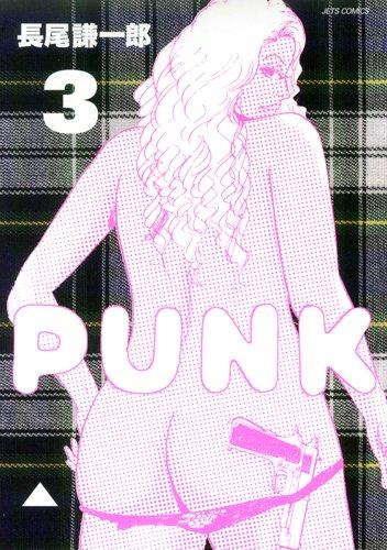 PUNK 3 (ジェッツコミックス)の詳細を見る