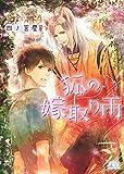 【電子限定おまけ付き】 狐の嫁取り雨 (幻冬舎ルチル文庫)