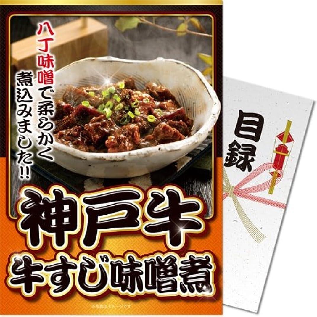 ストローク広範囲に一元化する【パネもく! 】神戸牛 牛すじ味噌煮(目録?A4パネル付)