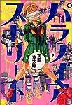 パラノイアストリート 2 (MFコミックス)