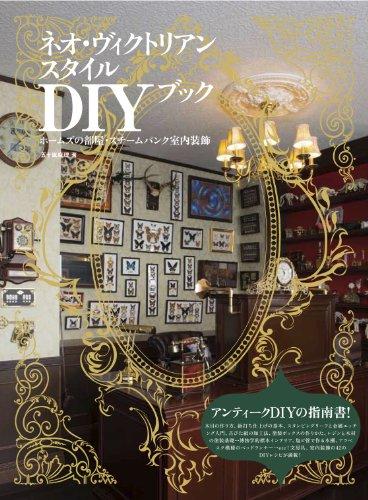 ネオ・ヴィクトリアンスタイルDIYブック (-ホームズの部屋・スチームパンク室内装飾-)の詳細を見る