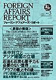 フォーリン・アフェアーズ・リポート2012年3月10日発売号