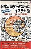 日本人が知らなかったイスラム教―強者をくじくアラブその力と行動の論理 (プレイブックス)