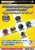 (PSP-1000/2000用) プロアクションリプレイ