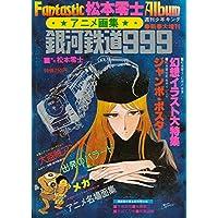 アニメ画集・銀河鉄道999 (週刊少年キング増刊)