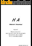 HAミーティングハンドブック