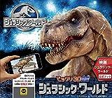 ビックリ3D図鑑 ジュラシック・ワールド