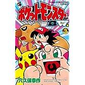 ポケットモンスターB・W編 第3巻 (てんとう虫コロコロコミックス)