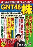 2015年株式相場で儲けるにはこれだ!  GNT48(グローバル・ニッチ・トップ・フォーティエイト)株 (アスカビジネス)