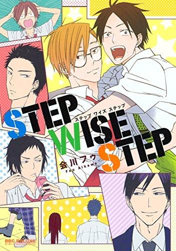 STEP WISE STEP (ビーボーイコミックスデラックス)の詳細を見る