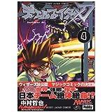 デュエルファイター刃 (4) (Hobby Japan comics)