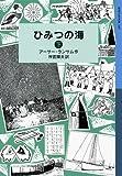 ひみつの海(下) (岩波少年文庫 ランサム・サーガ)